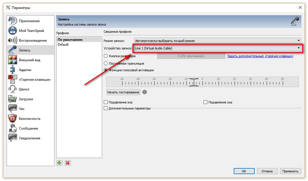 Во вкладке Устройство записи следует выбрать Line 1 (Virtual Audio Cable)
