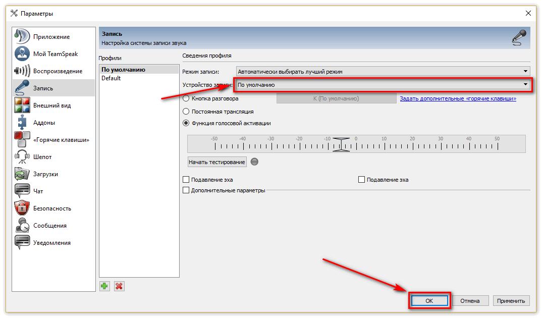 Выберите AVnex Virtual Audio Device, после чего нажмите Ок