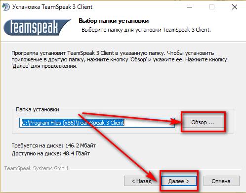 Папку для установки TeamSpeak 3