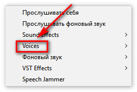 Выберите «Voices».