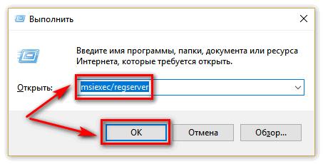 """Выходим снова выбираем: """"Пуск - Выполнить"""", команда: """"msiexec/regserver"""" и ОК"""