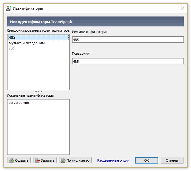 Заходим в тимспик: настройки - идентификаторы или комбинация клавиш ctrl + I