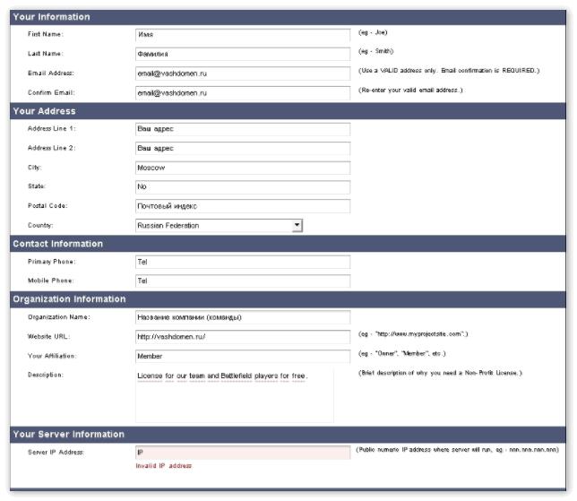 Регистрационная карточка для получения лицензии в TeamSpeak 3